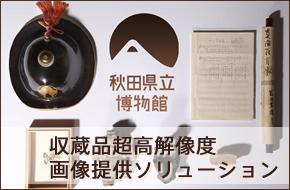 秋田県博HD(iOS版)