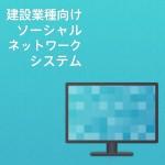 kensetu_sns_main