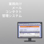 mailsystem_main