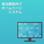 syukuhaku_homepage_main